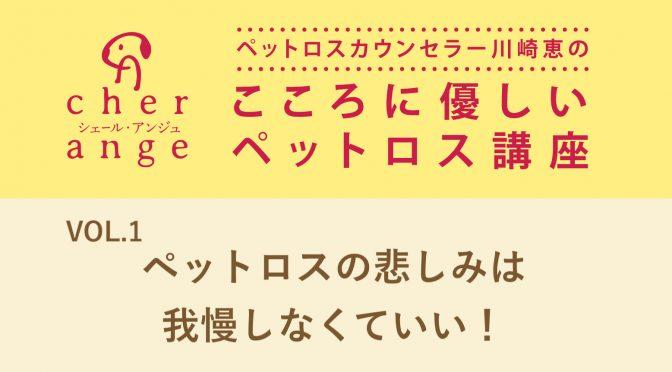 ペットロスカウンセラー川崎恵のこころに優しいペットロス講座VOL.1