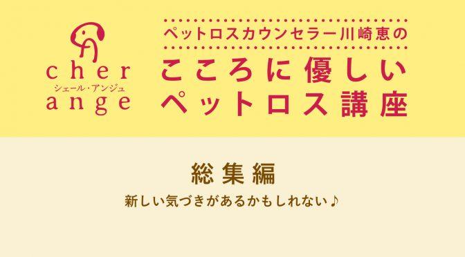ペットロスカウンセラー川崎恵のこころに優しいペットロス講座(まとめ編)