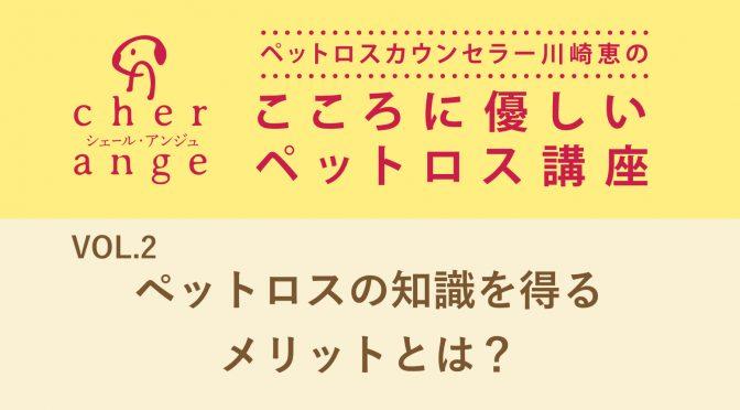ペットロスカウンセラー川崎恵のこころに優しいペットロス講座VOL.2