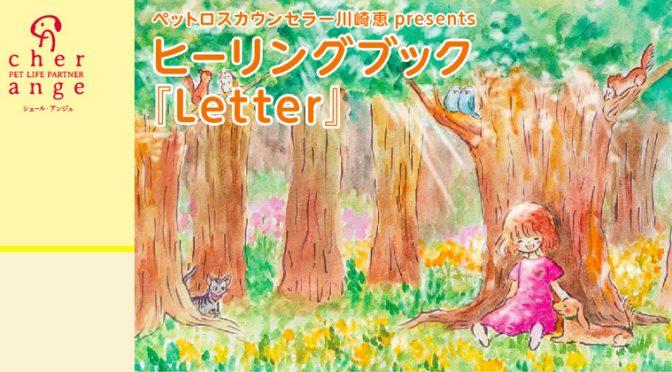 ペットロスを優しく癒すヒーリングブック『Letter』公式HPへ