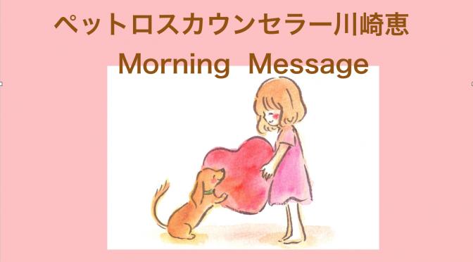 ペットロスカウンセラー川崎恵Morning Messageに「生きてみたい!」とのお返事